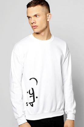 Oversized Arabic Slogan Sweater
