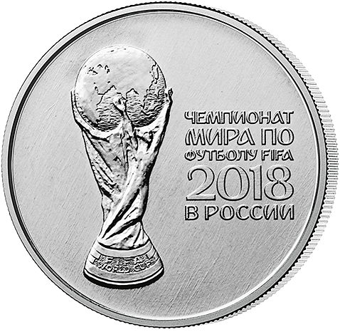 2018 FIFA World Cup Russia™ Trophy 25 Ruble Coin