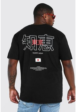 Camiseta con estampado de texto japonés en la espalda Big and Tall, Negro