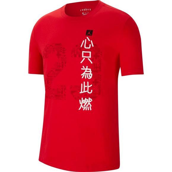 pas cher pour réduction c7428 126ba Jordan Men's FIBA AJ 12 T-Shirt